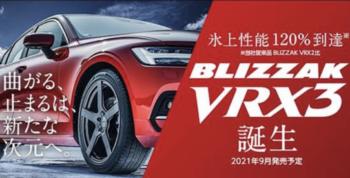 BLIZZAK VRX3 メイン画像